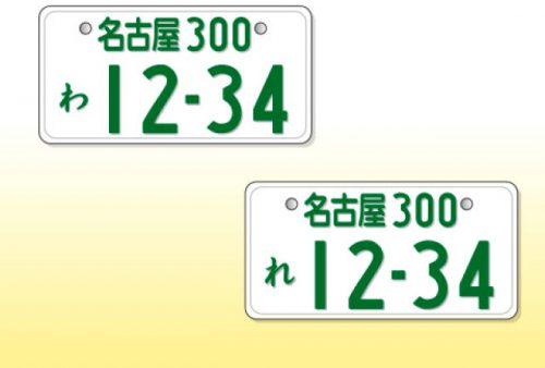レンタカーはなぜ「わ」ナンバー!?ナンバープレートの謎